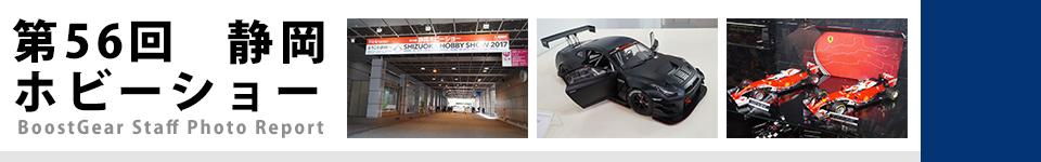 静岡ホビーショー2017 ミニカーブース徹底レポート