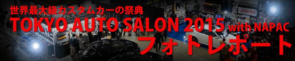 東京オートサロン 2015 フォトギャラリー