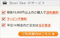 Boost Gear の特徴
