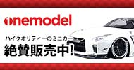 One Model販売中