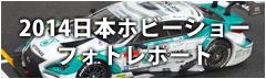 2014日本模型ホビーショー・フォトレポート