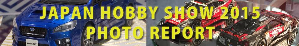 全日本模型ホビーショー2014 ミニカーブース徹底レポート