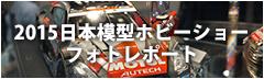 2015日本模型ホビーショー・フォトレポート