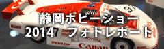 2014静岡ホビーショー・フォトレポート
