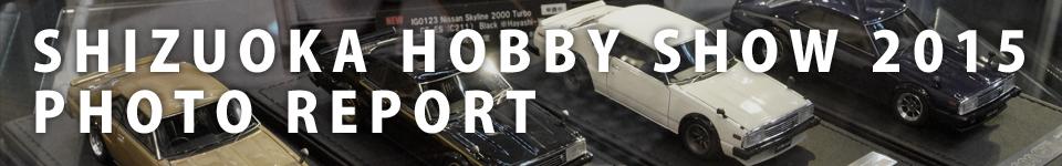 静岡ホビーショー2015 ミニカーブース徹底レポート