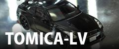TOMICA-LV特集