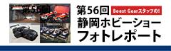 2017静岡ホビーショー フォトレポート